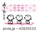 筆文字 お地蔵さん 地蔵のイラスト 42626533