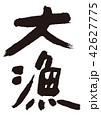 大漁 筆文字 42627775