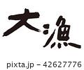 大漁 筆文字 42627776