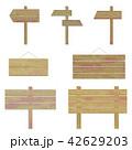 立て看板 看板 木製のイラスト 42629203