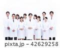 サイエンス 科学者 医者 科学 チーム 大人数 研究 女性 男性 42629258