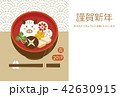 Rice cake soup of year of the boar Horizontal 42630915