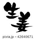 筆文字 毛筆 文字のイラスト 42640671