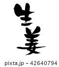 筆文字 毛筆 文字のイラスト 42640794