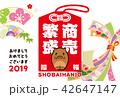 年賀状 年賀状2019 猪のイラスト 42647147