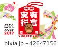 年賀状 年賀状2019 猪のイラスト 42647156