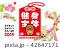年賀状 年賀状2019 猪のイラスト 42647171