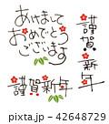 賀詞 年賀状素材 手書きのイラスト 42648729