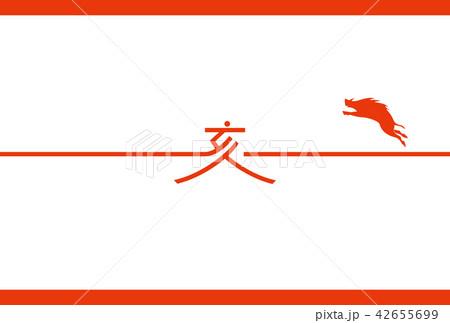 2019年 亥年_年賀状 42655699
