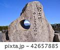 東名富士川SAからの風景-6666 42657885