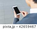 スマートフォンを操作するビジネスマン 42659467