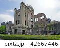 広島 原爆ドーム 42667446