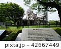 原爆ドーム 資料館 世界遺産の写真 42667449
