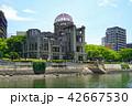 広島 原爆ドーム 42667530