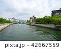 広島 原爆ドーム 42667559