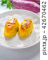 スイートポテト 菓子 洋菓子の写真 42670462