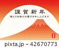 年賀状 ハガキテンプレート 富士山のイラスト 42670773