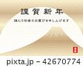 年賀状 ハガキテンプレート 富士山のイラスト 42670774