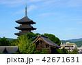 東寺 五重塔 教王護国寺の写真 42671631