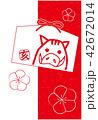 年賀状 亥 梅のイラスト 42672014
