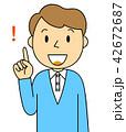 ひらめく ポイント ヒントのイラスト 42672687