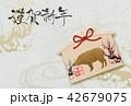 亥 絵馬 年賀状のイラスト 42679075