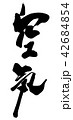 筆文字 空気.n 42684854