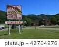 三笠市立博物館(北海道三笠市) 42704976