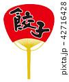 餃子 筆文字 42716428