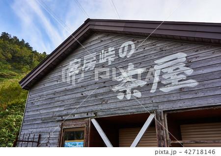 岐阜県、長野県 安房峠 茶屋の廃墟 42718146
