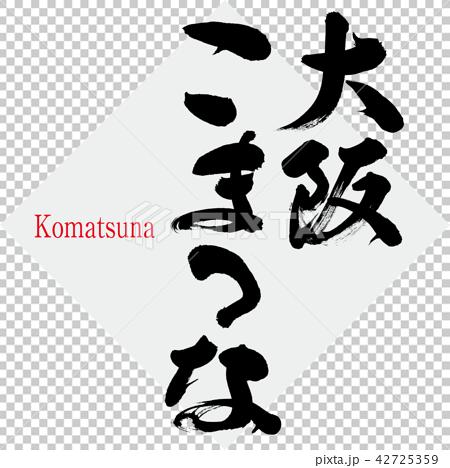 大阪こまつな・Komatsuna(筆文字・手書き) 42725359