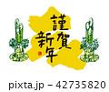 年賀状 年賀状素材 門松のイラスト 42735820