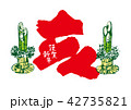 年賀状 亥 筆文字のイラスト 42735821