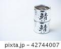 サバ水煮缶 42744007