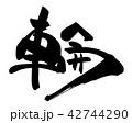 筆文字 輪.n 42744290