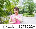 公園 ストレッチ 女子の写真 42752220