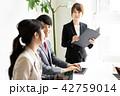 会議室 ミーティング 42759014