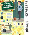 学校 バック 背のイラスト 42765878