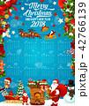 カレンダー 暦 クリスマスのイラスト 42766139