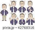 私服姿のアラフォー男性のイラスト(セット・全身) 42768316