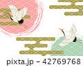 和柄 鶴 背景のイラスト 42769768
