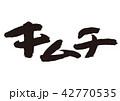 キムチ 筆文字 42770535