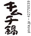 キムチ鍋 筆文字 42770539