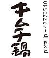 キムチ鍋 筆文字 42770540