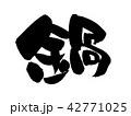 筆文字 書道 毛筆のイラスト 42771025