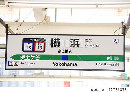 横須賀線、湘南新宿ライン 横浜駅(JO13,JS13)の駅名表示板(横浜市西区) 42771033