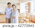 夫婦 妊婦 妊娠の写真 42773943