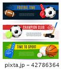 スポーツ ボール 玉のイラスト 42786364