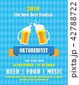 オクトーバーフェスト ビール お酒のイラスト 42788722