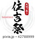 住吉祭・Sumiyoshi festival(筆文字・手書き) 42788999